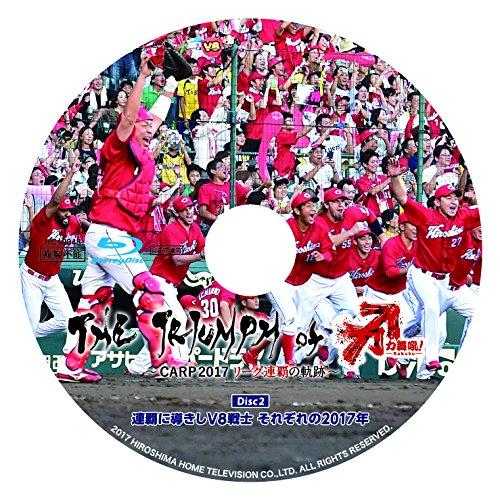 【Blu-ray】The Triumph of 力舞吼! ~CARP2017 リーグ連覇の軌跡~