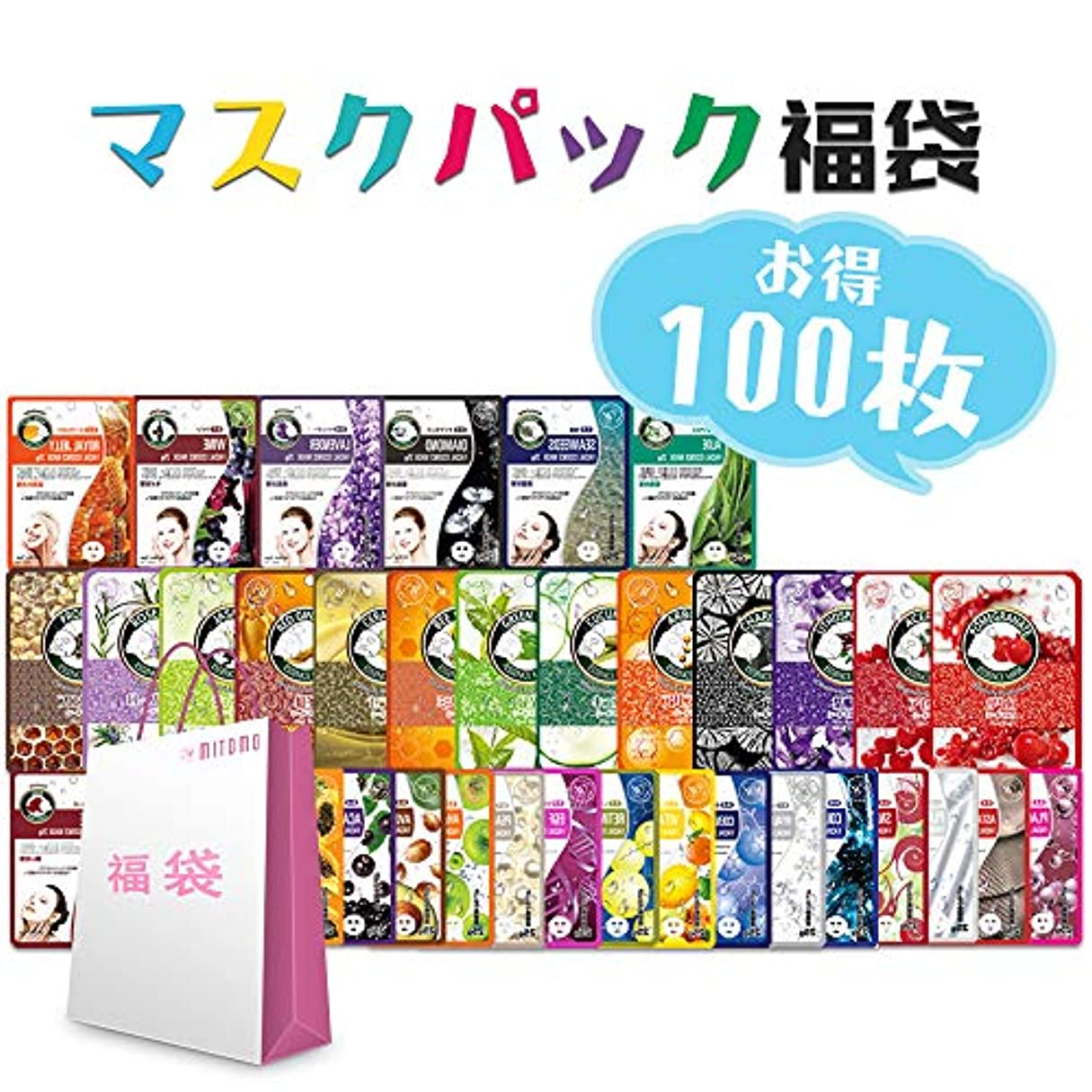視線廊下冒険者【LBPRJL0100】シートマスク/100枚/美容液/マスクパック/送料無料