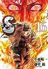 S -最後の警官- 第16巻