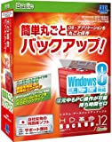 HD革命/BackUp Ver.12 Basic Windows8対応 通常版