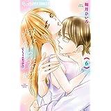痴情の接吻 (6) (フラワーコミックスアルファ)