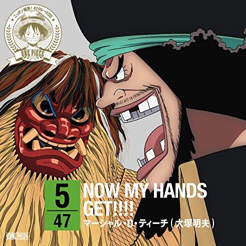 ワンピース ニッポン縦断! 47クルーズCD in 秋田 NOW MY HANDS GET!!!!