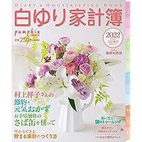 白ゆり家計簿2022 (パンプキン11月号別冊)