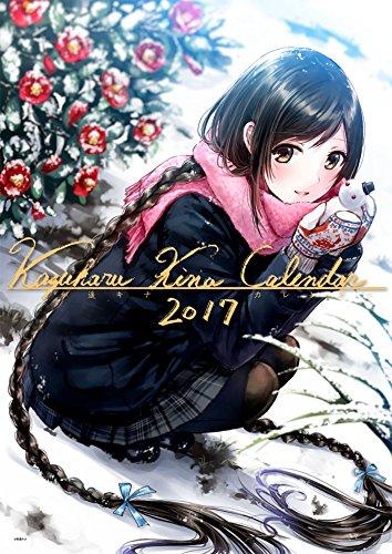 和遥キナ カレンダー 2017 ([カレンダー])