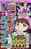 ちび本当にあった笑える話ガールズコレクション 31 (ぶんか社コミックス)