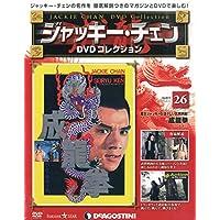 ジャッキーチェンDVD 26号 (成龍拳) [分冊百科] (DVD付) (ジャッキーチェンDVDコレクション)