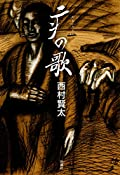 西村賢太『(やまいだれ)の歌』の表紙画像