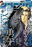 イブニング 2014年24号 [雑誌] (イブニングコミックス)