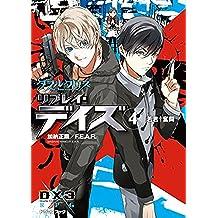 ダブルクロス The 3rd Edition リプレイ・デイズ4 若君†奮闘 (富士見ドラゴンブック)