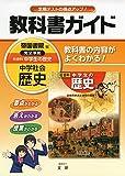 中学教科書ガイド 帝国書院版 社会科 歴史