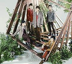 Count on me♪嵐のCDジャケット