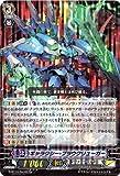 カードファイトヴァンガードG 第10弾「剣牙激闘」/G-BT10/Re:03 ギャラクシー・ブラウクリューガー Re