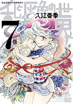 [入江 亜季]の乱と灰色の世界 7巻 (HARTA COMIX)
