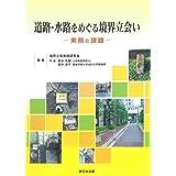 道路・水路をめぐる境界立会い-実務と課題-