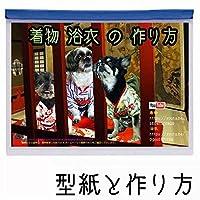 犬の服の型紙 着物・浴衣 nideru 犬 服 浴衣 着物 コスチューム パターン 首21~24腹37~40後丈24.5cmチワワミルサイズ