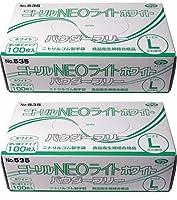 ニトリル手袋 パウダーフリー ホワイト Lサイズ×2セット