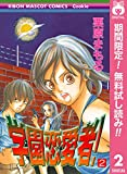 学園恋愛者!【期間限定無料】 2 (りぼんマスコットコミックスDIGITAL)