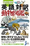 I want to talk about the wonders of ecology! Animal pictorial book read in English [Japanese translation]