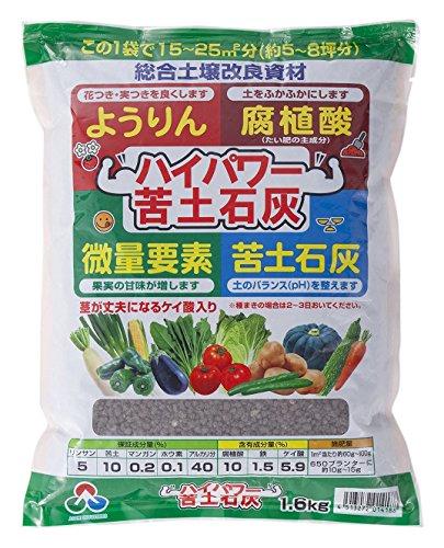朝日工業 ハイパワー苦土石灰 1.6kg