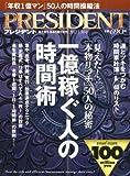 PRESIDENT (プレジデント) 2012年 1/30号 [雑誌]