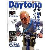Daytona(デイトナ)2020年5月号 vol.347号