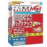 HD革命/BackUp Next Ver.3 Standard 乗り換え/優待版