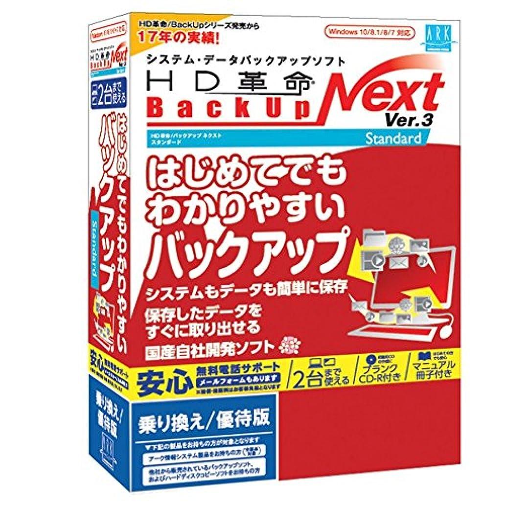 ニッケル国パンフレットHD革命/BackUp Next Ver.3 Standard 乗り換え/優待版