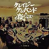 クレイジーケンバンド「山の音 -そうだ、京都に行こう。REMIX」
