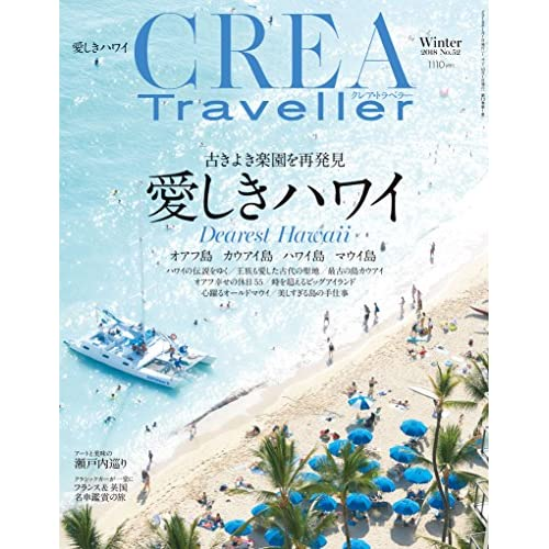 CREA Traveller Winter 2018 愛しきハワイ