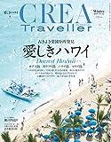 CREA Traveller Winter 2018 愛しきハワイ 画像
