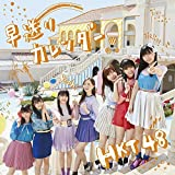 HKT48<br />早送りカレンダー(TYPE-A)(DVD付)