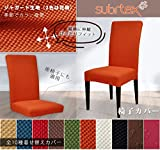 Subrtex 椅子カバー ジャガード生地 ストレッチ素材 フィット式 (4枚, オレンジレッド ジャガード)