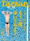 Tarzan(ターザン) 2018年8月9日号 No.746 [もう一度、泳いでみよう。] [雑誌]