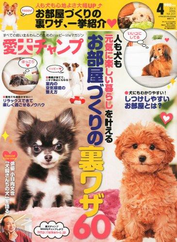 愛犬チャンプ 2011年 04月号 [雑誌]