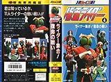 仮面ライダー 4 ライダー集合! 宿命の闘い[VHS]