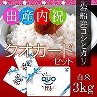 【入学祝い・合格祝い】新潟岩船産コシヒカリ 3kg 贈答箱入り+クオカード1000円分×2枚セット