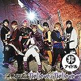 Believe×Believe-B 冒険盤