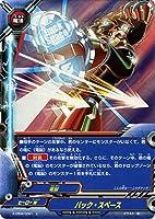 バディファイトX(バッツ)/バック・スペース(ホロ仕様)/ヒーロー大戦 NEW GENERATIONS