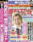 週刊女性 2017年 5/30 号 [雑誌]