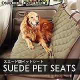 My Vision ペットシート スエード調 やわらか ドライブシート 犬 MV-MDSH0071