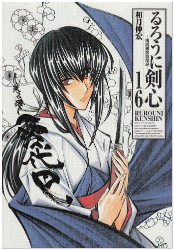 るろうに剣心完全版 16―明治剣客浪漫譚 (ジャンプコミックス)
