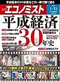 週刊エコノミスト 2019年01月15日号 [雑誌]