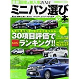最新 国産&輸入車2015 ミニバン選びの本 (CARTOP MOOK)