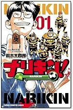 ナリキン! 1 (少年チャンピオン・コミックス) Kindle版