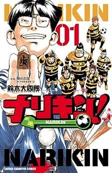 [鈴木大四郎, 野月浩貴]のナリキン! 1 (少年チャンピオン・コミックス)