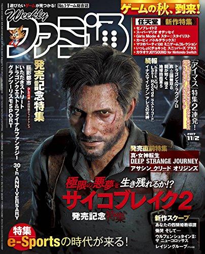 週刊ファミ通 2017年11月2日号 【アクセスコード付き】...