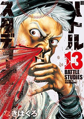 バトルスタディーズ(13) (モーニングコミックス)