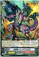 【カードファイト!!ヴァンガード】 突撃竜 パージファロス R bt08-032 《蒼嵐艦隊》
