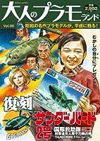 大人のプラモランド VOL.0 サンダーバード2号(ロマンアルバム)
