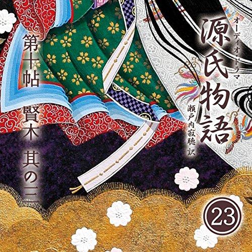 源氏物語 瀬戸内寂聴 訳 第十帖 賢木 (其ノ三) | 紫式部